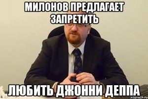 milonov-predlagaet-zapretit-zhen_23117766_orig_